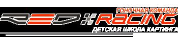 Детская школа картинга RED Racing